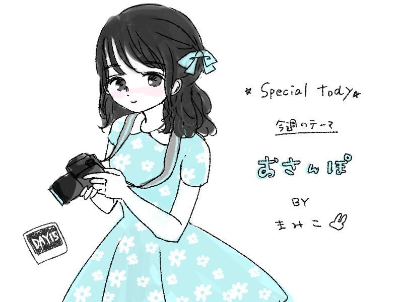 夕暮れのお散歩 ~東京・三軒茶屋~