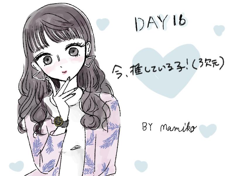 茜屋日海夏ちゃんが大大大大大好きです。
