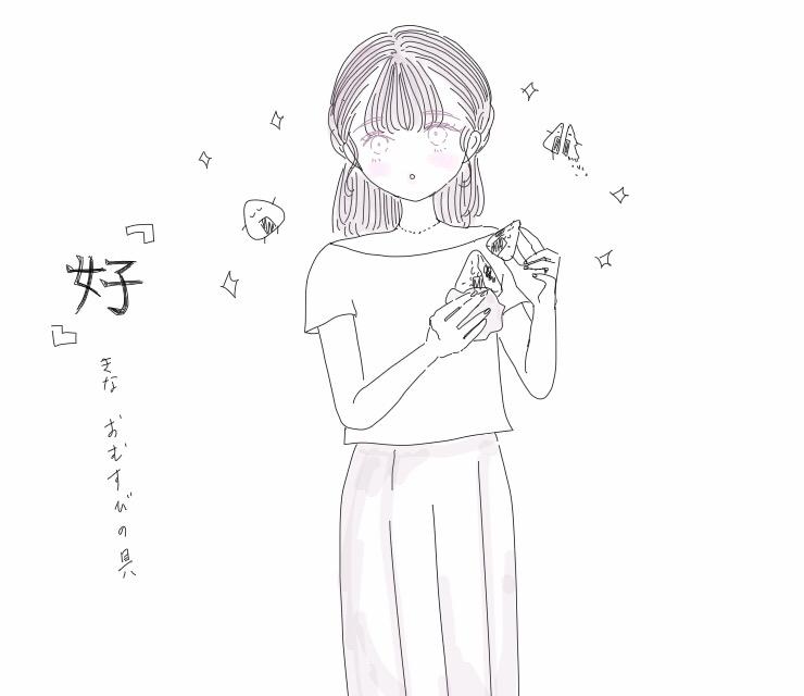 村井の恋、そして好きなおむすびの具