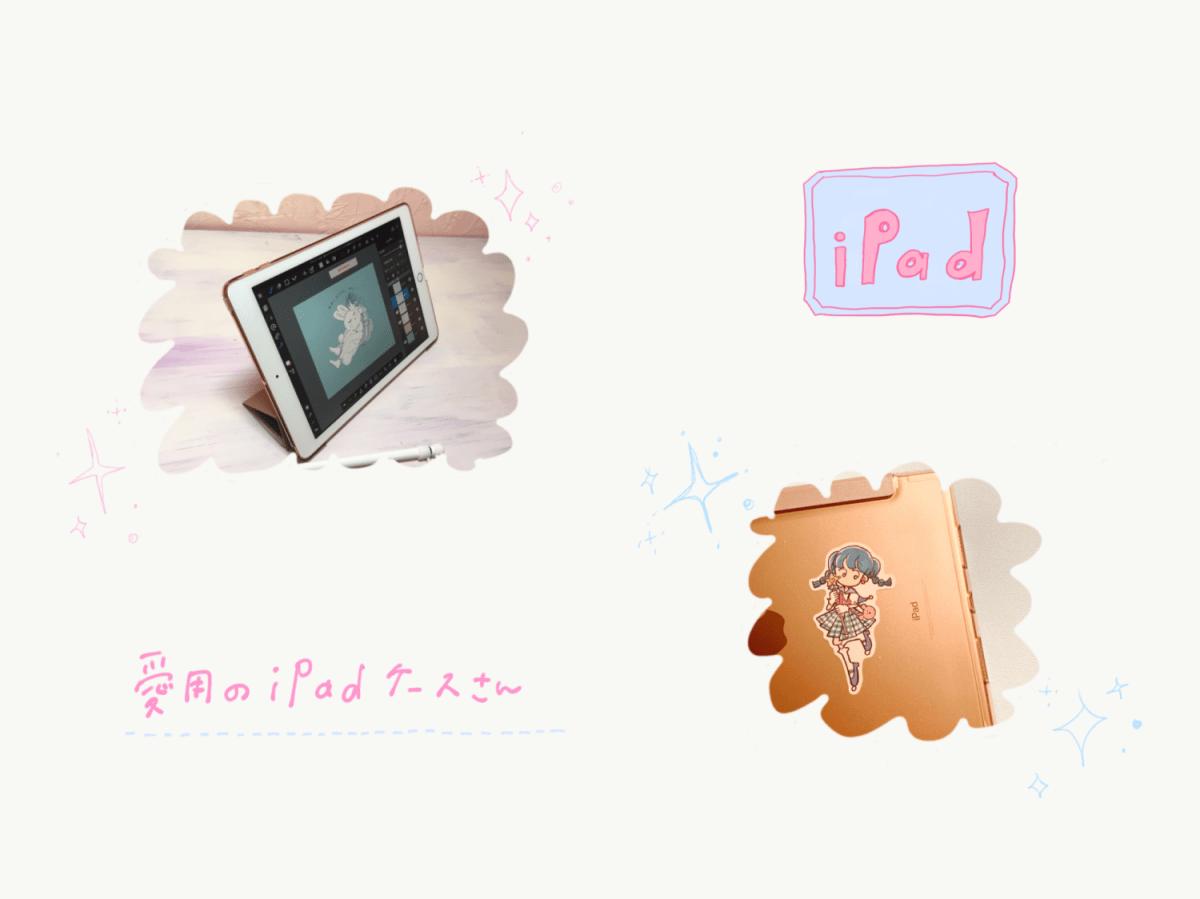 「これ、愛用してます」iPadケース