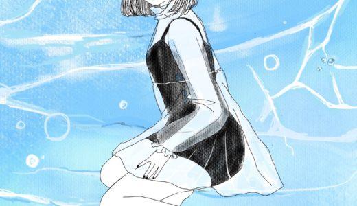 今月の絵本『やまなし』【連載:Girly Time by acanel 】