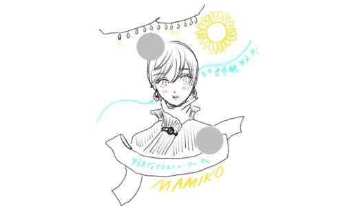 世界観が好きなイラストレーターさんをあげてみる by.mamiko