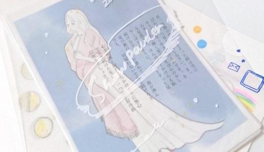 12月のZINE【連載:Girly Time by acanel 】