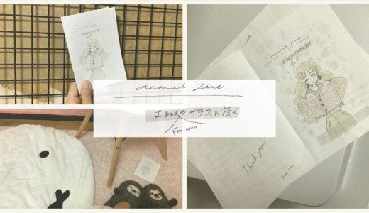 1月のZINE【連載:Girly Time by acanel 】