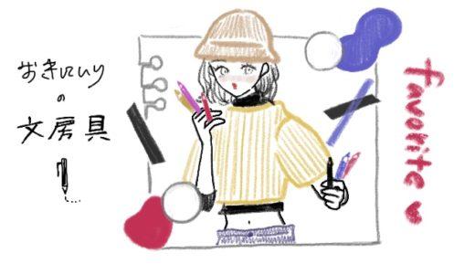【お気に入りの文房具】ボールペンが好き