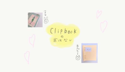 「これ、愛用してます」clipbook(クリップブック)の話