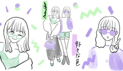 好きな色のはなし「最近は、緑と紫」