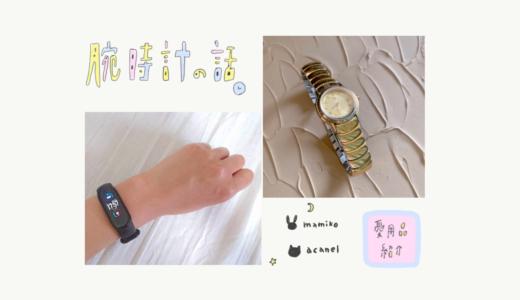 「これ、愛用してます」腕時計