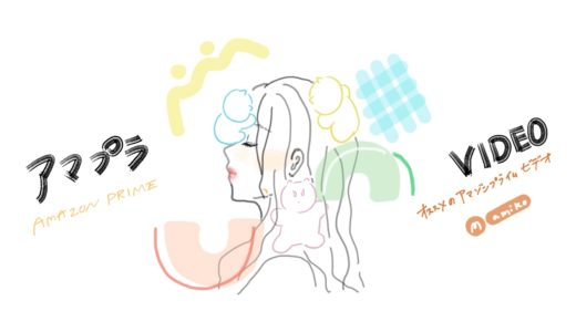 おすすめプライムビデオ3選! 今さらながら韓国ドラマにハマっているよ…