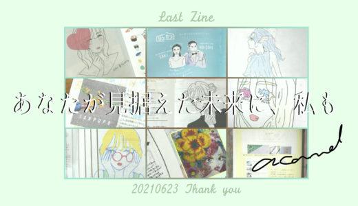 6月のZINE【連載:Girly Time by acanel 】