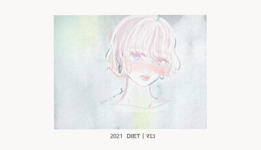 mamikoのダイエット【2021Ver】