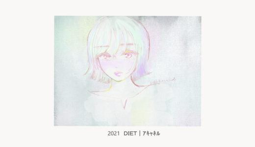 acanelのダイエット【2021Ver】