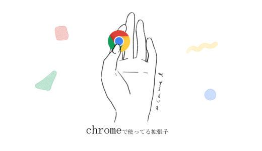 chromeの拡張子、いっぱい入れがち